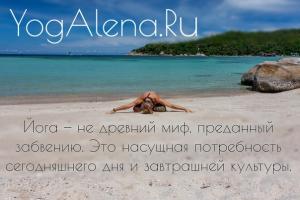 Йога в Казани Алена