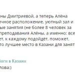 Отзывы о йоге в Казани