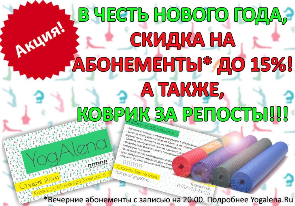 Акция по йоге в Казани