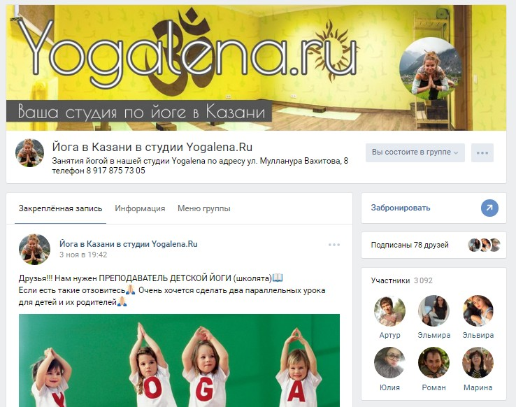 Yoga in Kazan