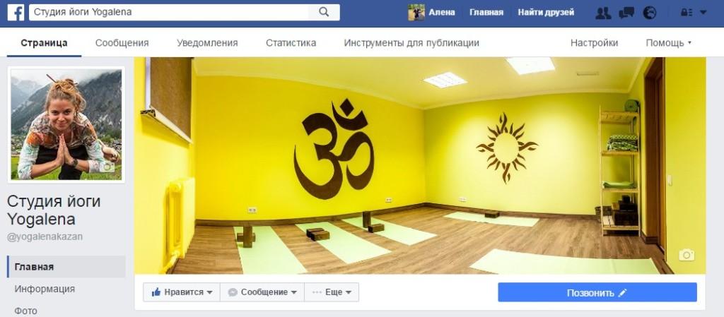 Facebook yogalena