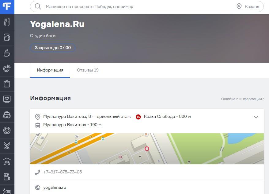 отзывы о йоге Казань