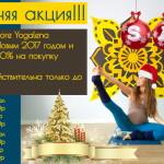 Акция по йоге Казань