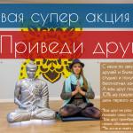 Акция 2017 июль приведи друга Казань